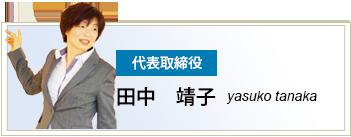 代表取締役 田中靖子